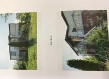 Nieruchomość zabudowana czteroizbowym domem mieszkalnym. Wiącka 52a, 26-010, Wiącka, (woj. świętokrzyskie)